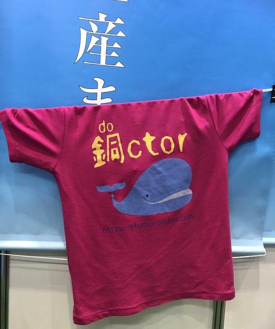 銅ctor(doctor安藤)ドクター どくたー